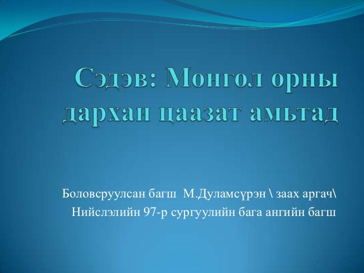 Сэдэв: Монгол орны дархан цаазат амьтад<br />Боловсруулсан багш М.Дуламсүрэн  заах аргач<br />Нийслэлийн 97-р сургуулийн б...