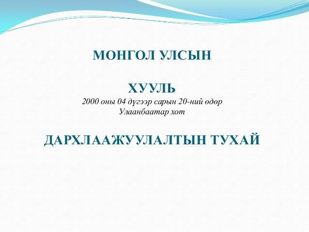 МОНГОЛ УЛСЫН ХУУЛЬ 2000 оны 04 дүгээр сарын 20-ний өдөр Улаанбаатар хот ДАРХЛААЖУУЛАЛТЫН ТУХАЙ
