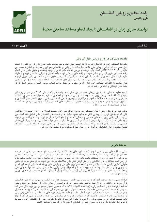 1 افغانستانارزیابیوتحقیقواحد پالیسی طرح گنیش لینا2013 آگست محیط ساختن مساعد فضاو :ایجاد افغ...