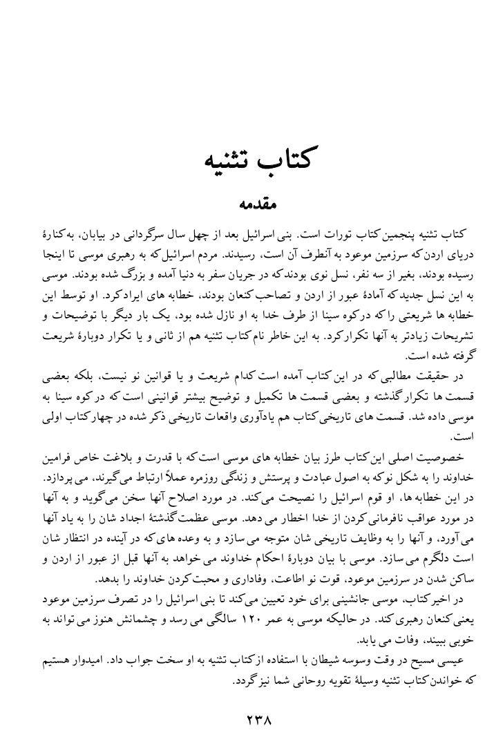 Image result for کتاب تثنیه