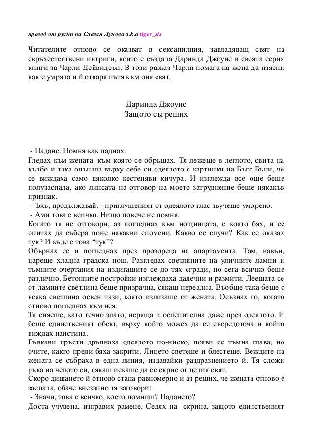 превод от руски на Славея Лунова a.k.a tiger_sis Читателите отново се оказват в сексапилния, завладяващ свят на свръхестес...