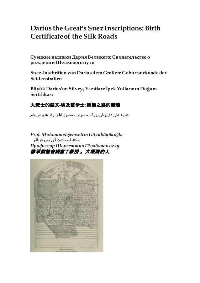 Darius the Great's Suez Inscriptions: Birth Certificateof the Silk Roads Суэцкие надписи Дария Великого: Свидетельствоо ро...