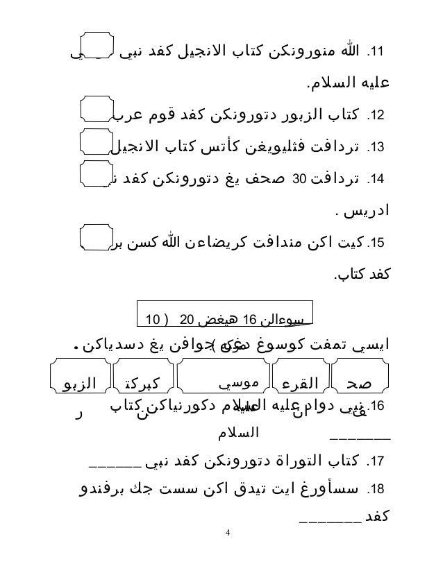 Soalan Feqah Darjah 3 - Kerja Kosp