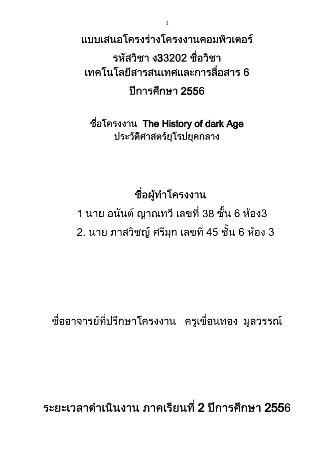 1  3 255 The History of dark Age  1  38  2.  45  2  255