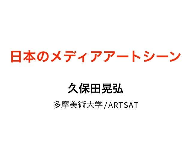 日本のメディアアートシーン 久保田晃弘 多摩美術大学/ARTSAT