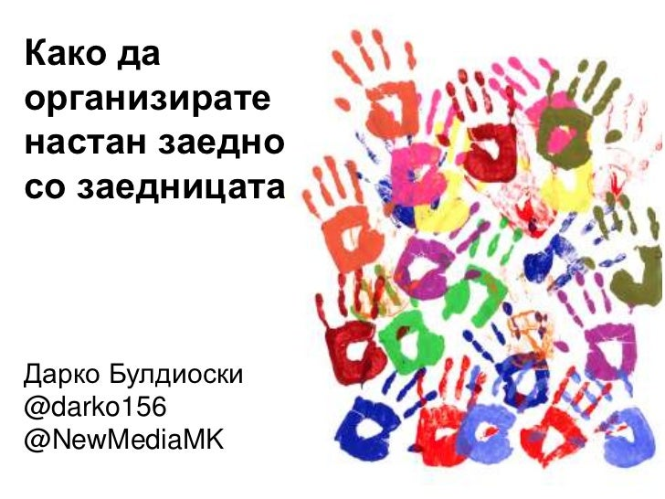 Како даорганизиратенастан заедносо заедницатаДарко Булдиоски@darko156@NewMediaMK