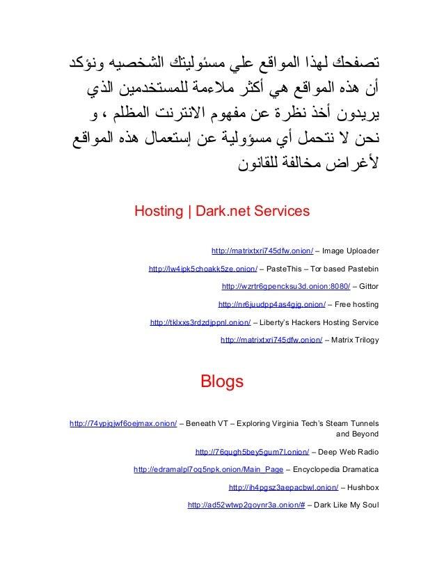 Tor Links Pastebin 2019