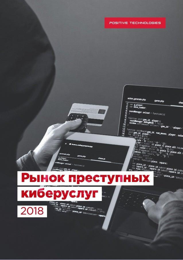 Рынок преступных киберуслуг 2018