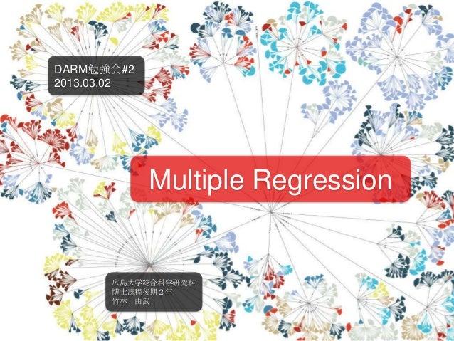 DARM勉強会#22013.03.02        R・RStudioの導入         Multiple Regression       広島大学総合科学研究科       博士課程後期2年       竹林 由武