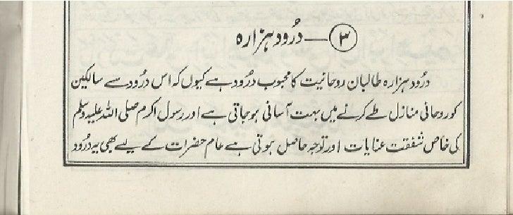 Darood e  hazara