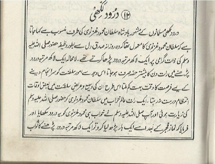 E pdf durood lakhi