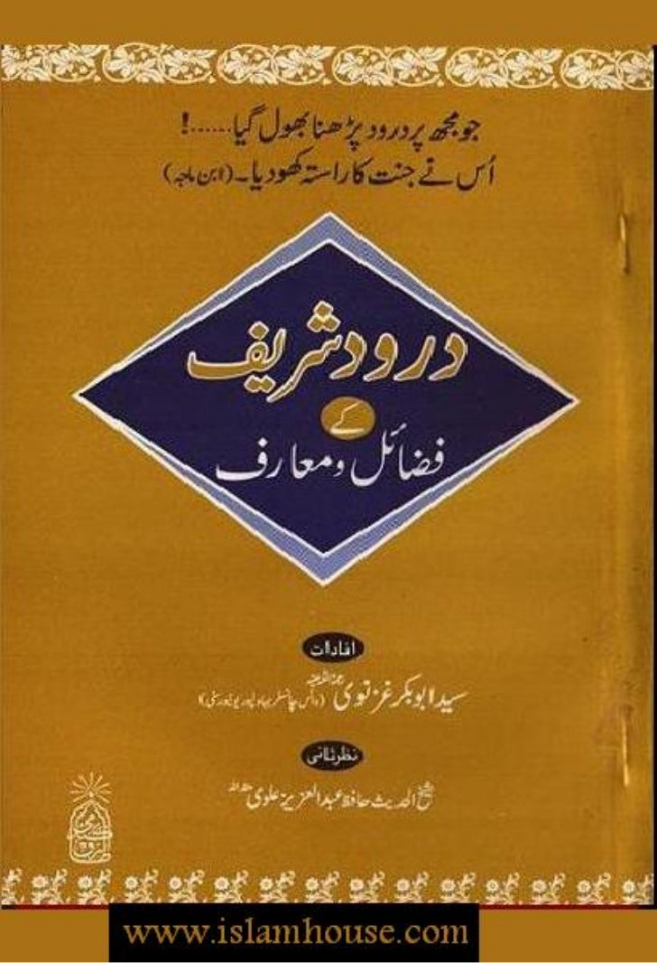 Tirmizi Shareef Book Pdf