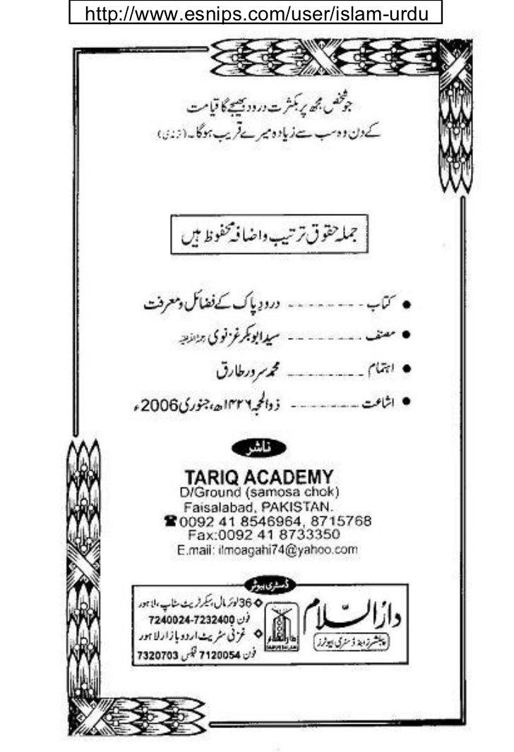 Darood Shareef Urdu Pdf