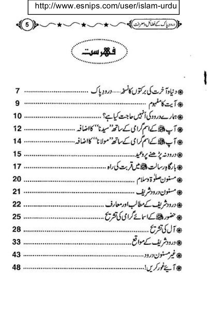 Darood shareef urdu book