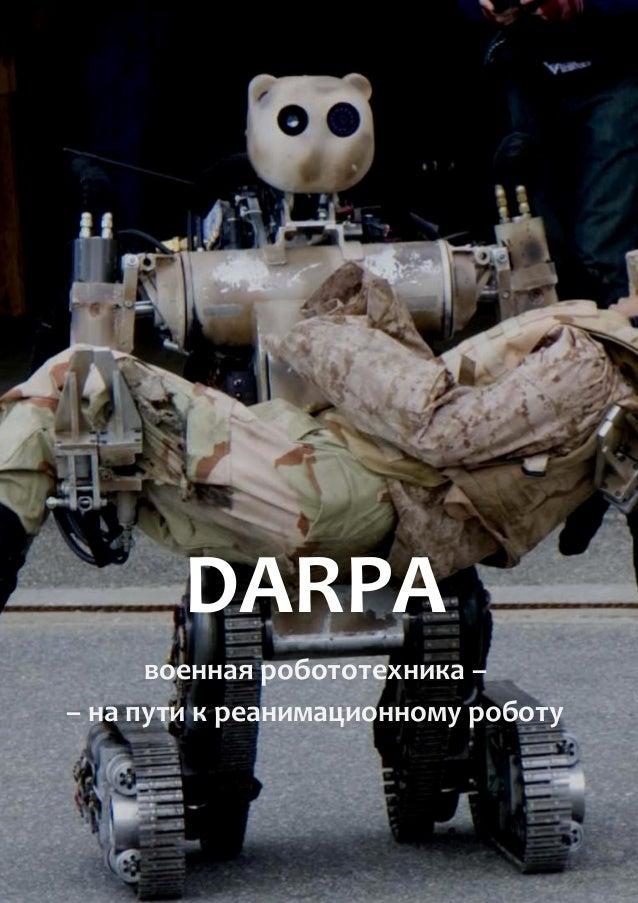 DARPA военная робототехника – – на пути к реанимационному роботу