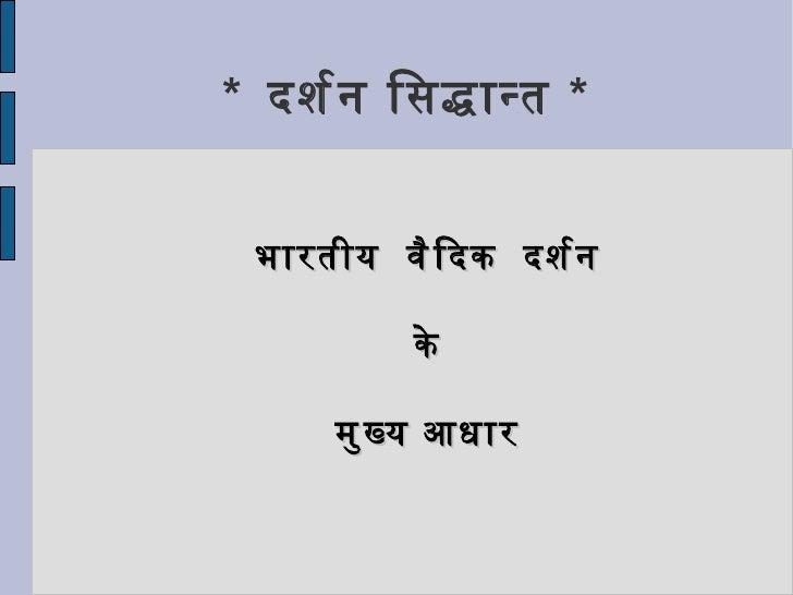 *  दर्शन सिद्धान्त  * भारतीय  वैदिक  दर्शन के मुख्य आधार