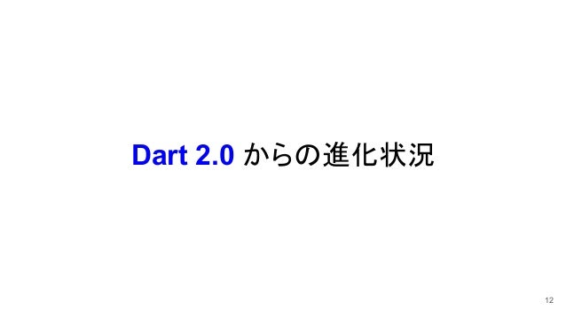 Dart 2.0 からの進化状況 12