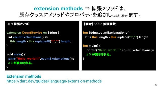 """17 Dart 拡張メソッド extension CountService on String { int countExclamations() => this.length - this.replaceAll(""""!"""","""""""").length;..."""