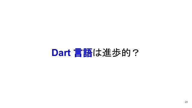 Dart 言語は進歩的? 28