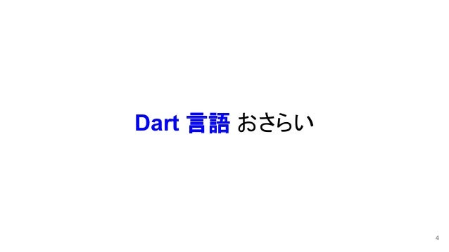 Dart 言語 おさらい 4