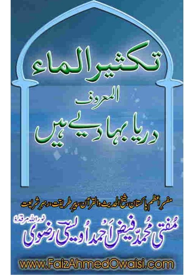 1 admin@faizahmedowaisi.com