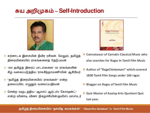 Dasavitha gamakas in tamil film music   தமிழ்த் திரையிசையில் தசவித கமகங்கள் Slide 3