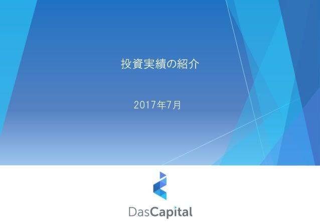 2017年7月 投資実績の紹介
