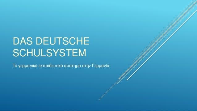 DAS DEUTSCHE  SCHULSYSTEM  To γερμανικό εκπαιδευτικό σύστημα στην Γερμανία