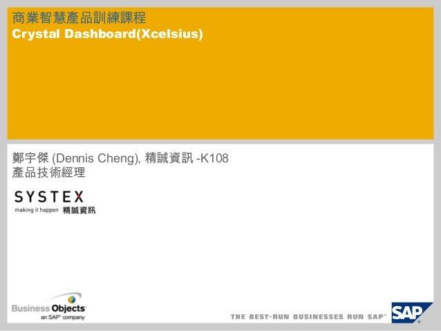 商業智慧產品訓練課程Crystal Dashboard(Xcelsius)鄭宇傑 (Dennis Cheng), 精誠資訊 -K108產品技術經理