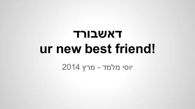 דאשבורד ur new best friend! 2014 מרץ - מלמד יוסי