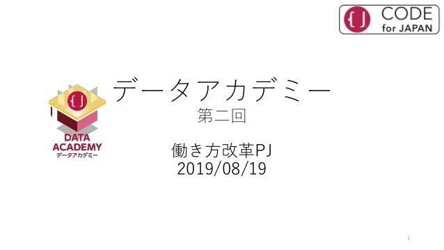 データアカデミー 第二回 働き方改革PJ 2019/08/19 1