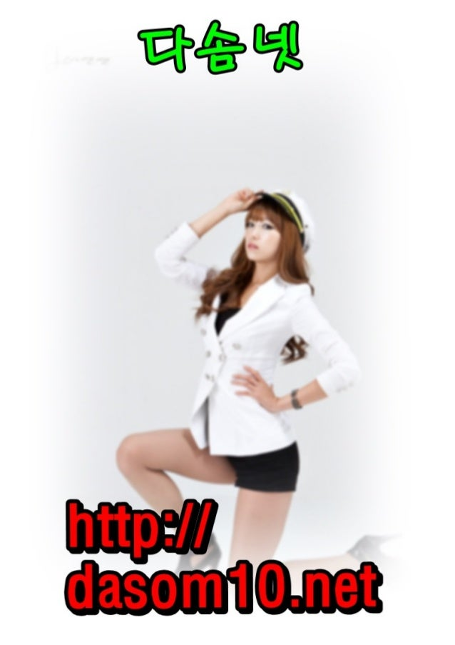 수원오피/천안오피/다솜넷/논현오피/dasom10.net/일산오피