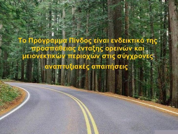 Το Πρόγραμμα Πίνδος είναι ενδεικτικό της προσπάθειας ένταξης ορεινών και μειονεκτικών   περιοχών στις σύγχρονες αναπτυξιακ...