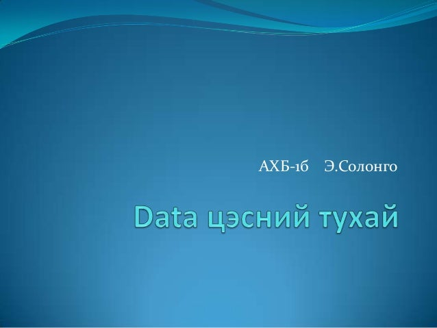 АХБ-1б Э.Солонго