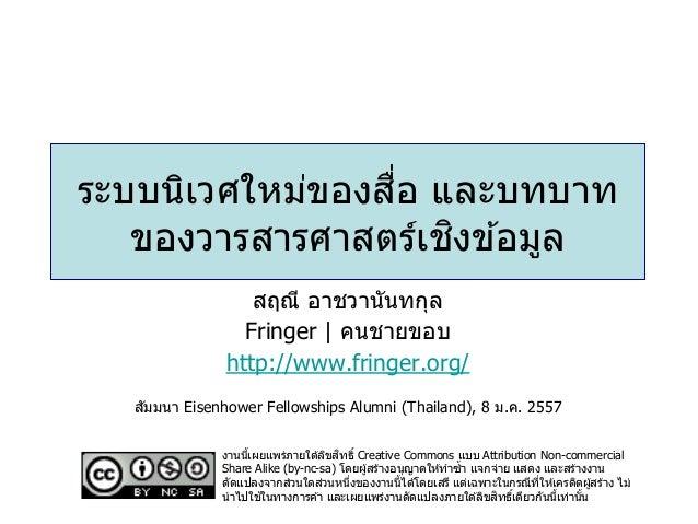 ื่ ระบบนิเวศใหม่ของสอ และบทบาท ิ ของวารสารศาสตร์เชงข ้อมูล สฤณี อาชวานันทกุล Fringer | คนชายขอบ http://www.fringer.org/ ั ...