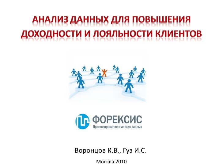 Воронцов К.В., Гуз И.С.  Москва 2010