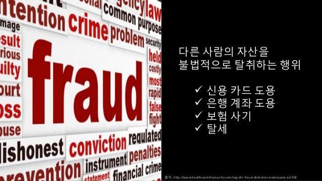 Data analysis for game fraud detection Slide 3