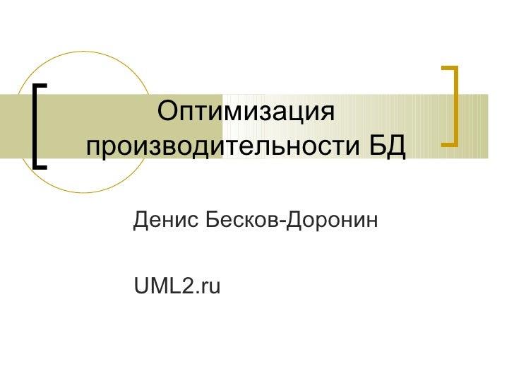 Оптимизация производительности БД Денис Бесков-Доронин UML2.ru