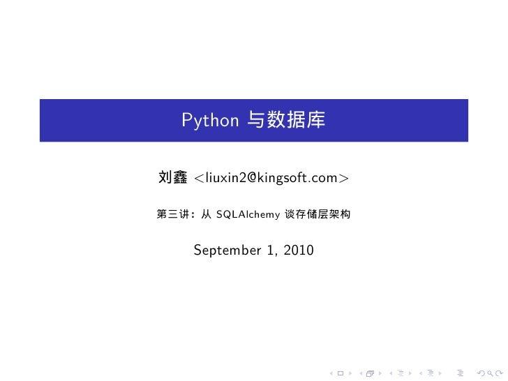 Python 与数据库  刘鑫 <liuxin2@kingsoft.com>  第三讲:从 SQLAlchemy 谈存储层架构       September 1, 2010                             .   . ...