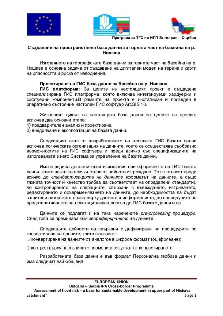 Програма за ТГС по ИПП България – СърбияСъздаване на пространствена база данни за горната част на басейна на р.           ...