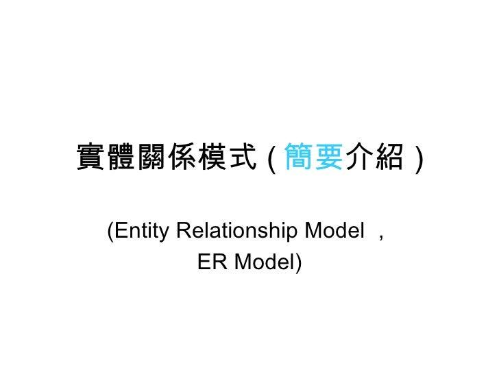 實體關係模式 ( 簡要 介紹 ) (Entity Relationship Model , ER Model)