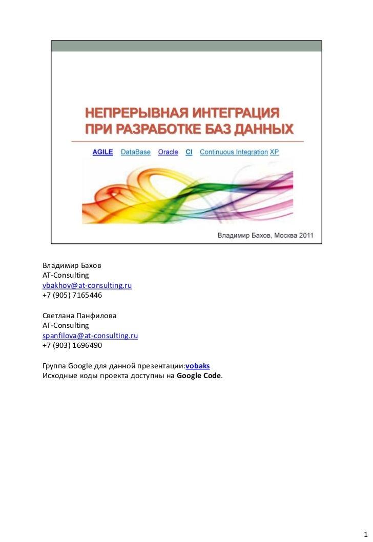 Владимир БаховAT-Consultingvbakhov@at-consulting.ru+7 (905) 7165446Светлана ПанфиловаAT-Consultingspanfilova@at-consulting...
