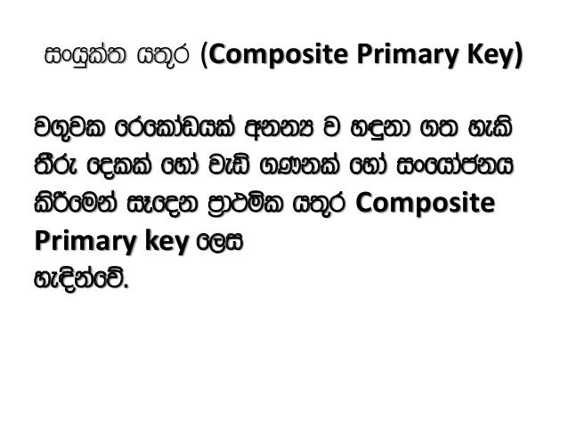 G.C.E. O/L ICT Lessons Database sinhala