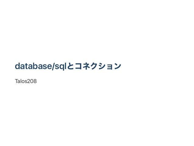 database/sqlとコネクション Talos208