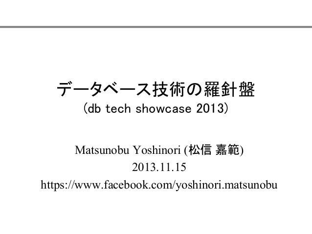データベース技術の羅針盤 (db tech showcase 2013) Matsunobu Yoshinori (松信 嘉範) 2013.11.15 https://www.facebook.com/yoshinori.matsunobu