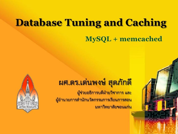 Database Tuning and Caching                        MySQL + memcached             ผศ.ดร.เด่นพงษ์ สุดภักดี                  ...