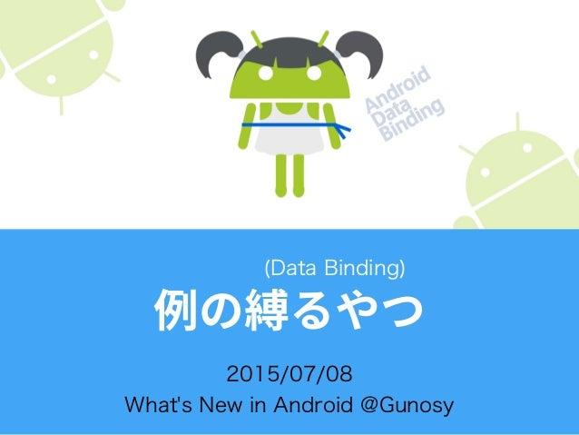 2015/07/08 What's New in Android @Gunosy (Data Binding)
