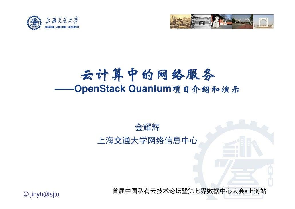 云计算中的网络服务                计算中          ——OpenStack Quantum项目介绍和演示                     金耀辉                上海交通大学网络信息中心      ...