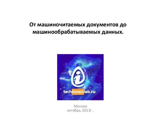 От машиночитаемых документов до машинообрабатываемых данных. Москва октябрь 2013г .