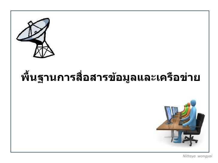 พื้นฐานการสื่อสารข้อมูลและเครือข่าย                               Nittaya wongyai